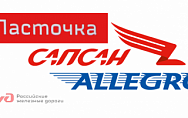15% Discount to passengers of Allegro, Lastochka and Sapsan high-speed trains