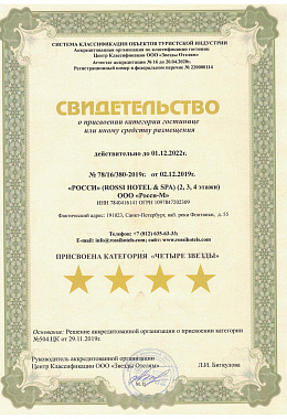 Certificate of the Rossi-M Star